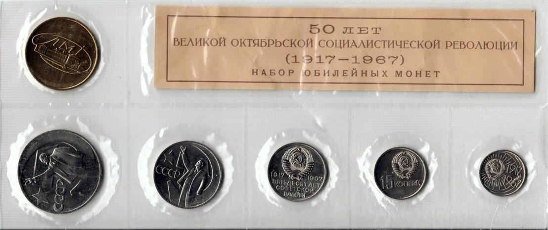 «50 ЛЕТ ВЕЛИКОЙ ОКТЯБРЬСКОЙ СОЦИАЛИСТИЧЕСКОЙ РЕВОЛЮЦИИ (1917 — 1967)»