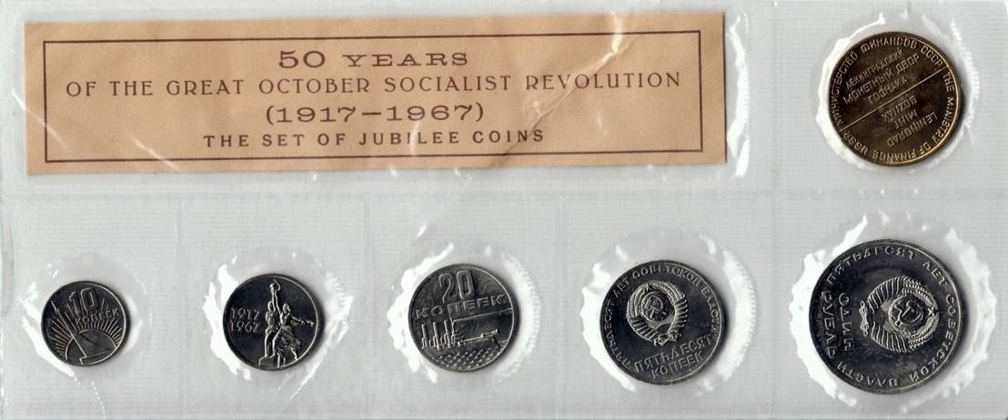"""""""50 YEARS OF THE GREAT OCTOBER SOCIALIST REVOLUTION (1917 — 1967)"""""""